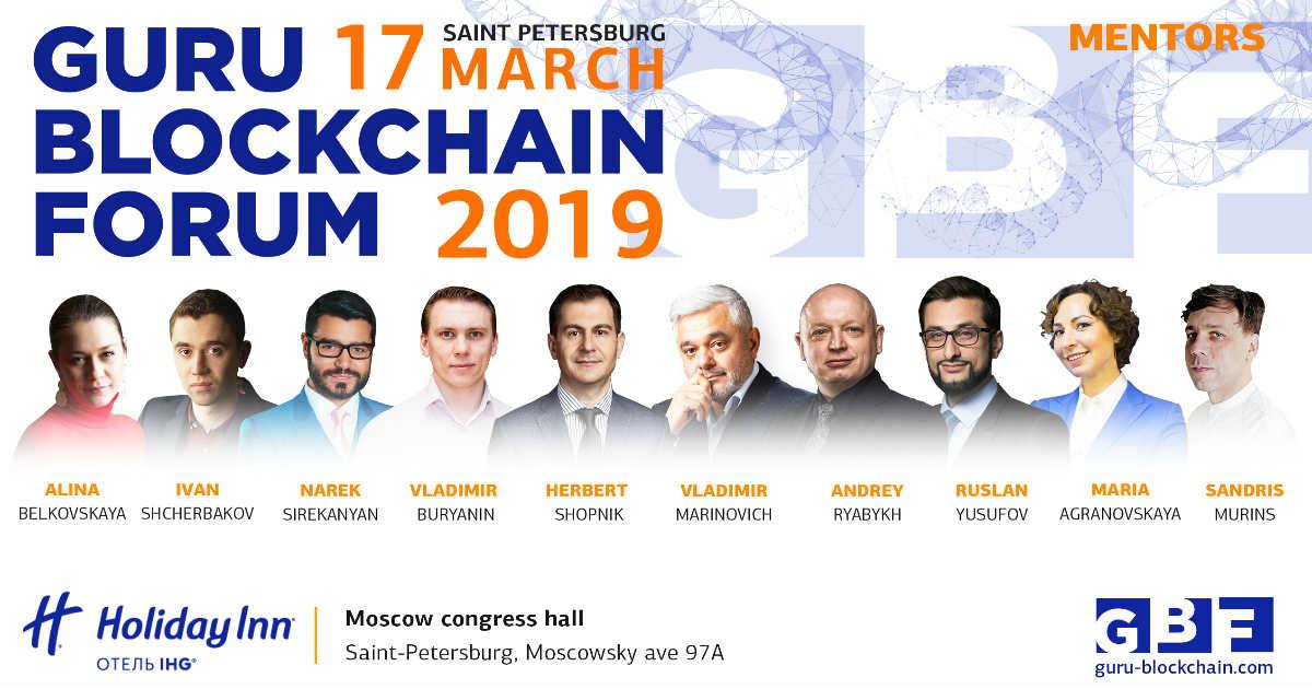 Modern Technologies, Blockchain, Business and Governmental Regulation – Guru Blockchain Forum 2019 Has a Solution