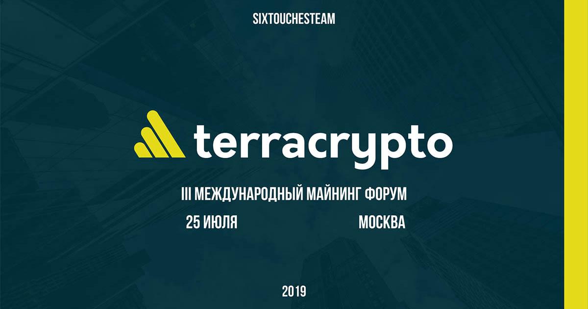 TerraCrypto Moscow 2019