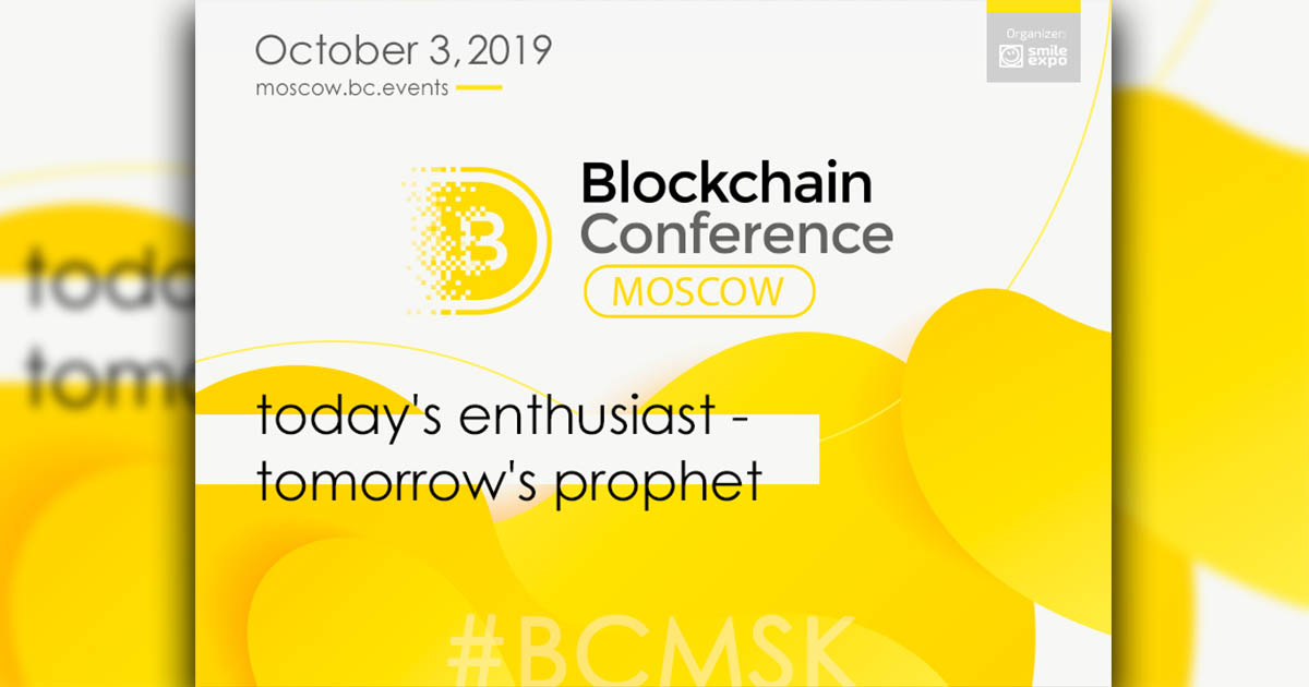 Blockchain Conference Moscow 2019